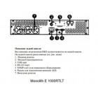 ИБП ELTENA (INELT) Monolith E 1000RTLT